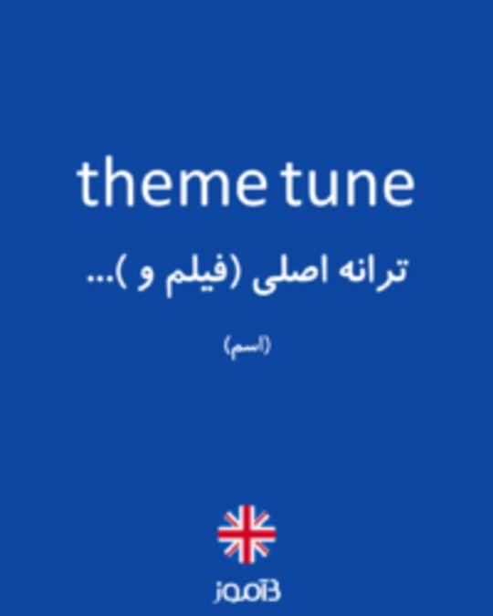 تصویر theme tune - دیکشنری انگلیسی بیاموز