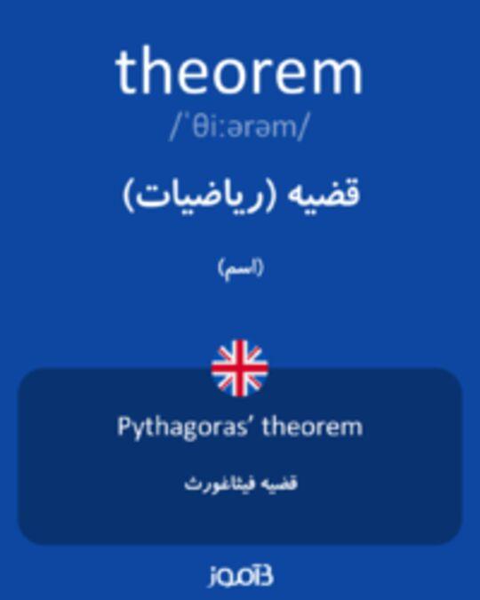 تصویر theorem - دیکشنری انگلیسی بیاموز