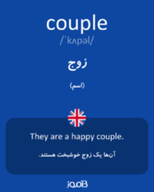 تصویر couple - دیکشنری انگلیسی بیاموز