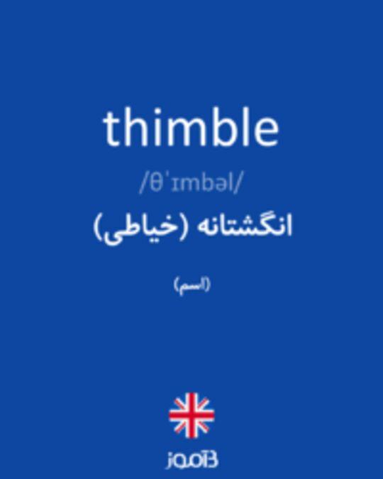 تصویر thimble - دیکشنری انگلیسی بیاموز