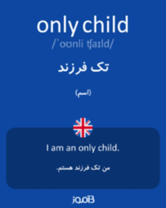 تصویر only child - دیکشنری انگلیسی بیاموز