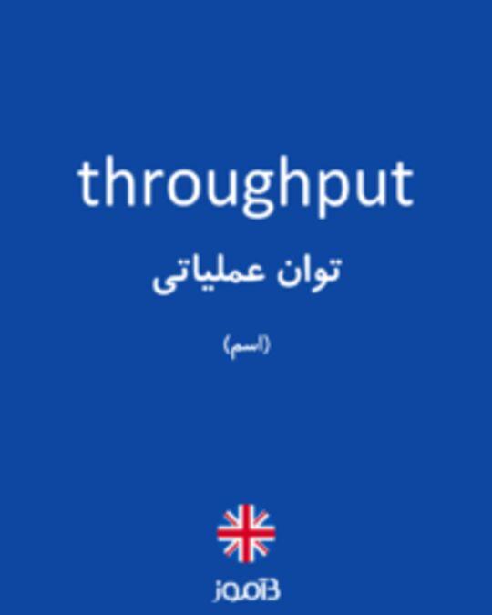 تصویر throughput - دیکشنری انگلیسی بیاموز