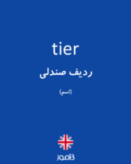تصویر tier - دیکشنری انگلیسی بیاموز
