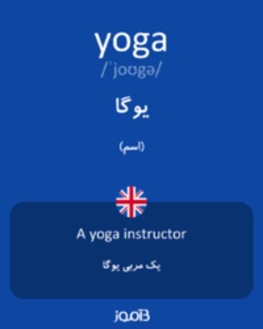 تصویر yoga - دیکشنری انگلیسی بیاموز