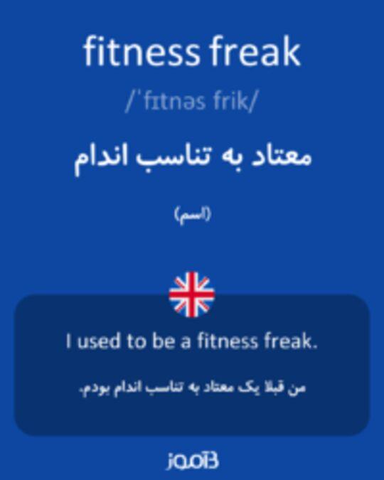 تصویر fitness freak - دیکشنری انگلیسی بیاموز