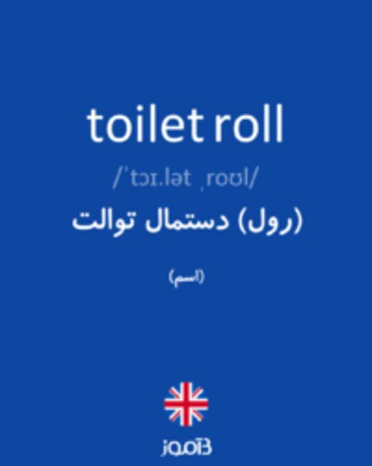 تصویر toilet roll - دیکشنری انگلیسی بیاموز