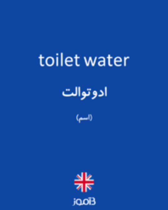 تصویر toilet water - دیکشنری انگلیسی بیاموز