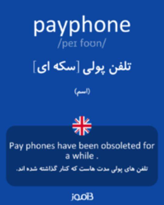 تصویر payphone - دیکشنری انگلیسی بیاموز