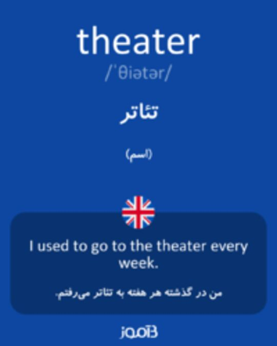 تصویر theater - دیکشنری انگلیسی بیاموز