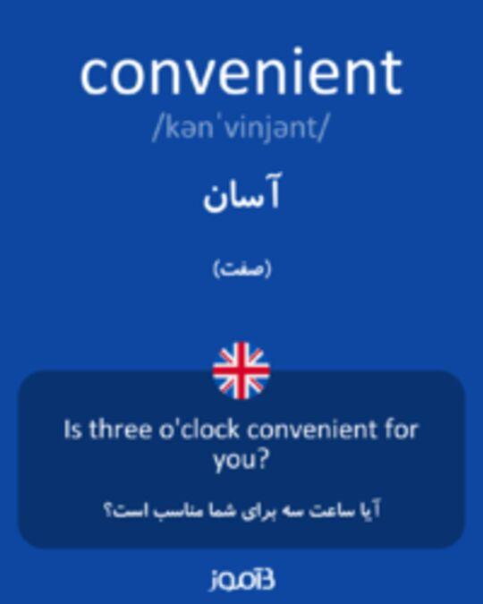 تصویر convenient - دیکشنری انگلیسی بیاموز