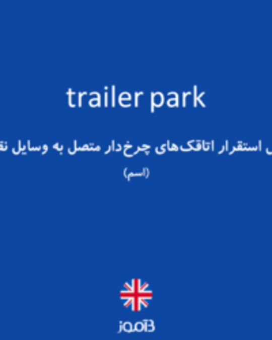 تصویر trailer park - دیکشنری انگلیسی بیاموز