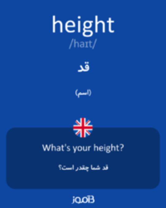 تصویر height - دیکشنری انگلیسی بیاموز