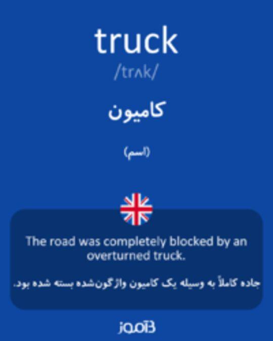 تصویر truck - دیکشنری انگلیسی بیاموز