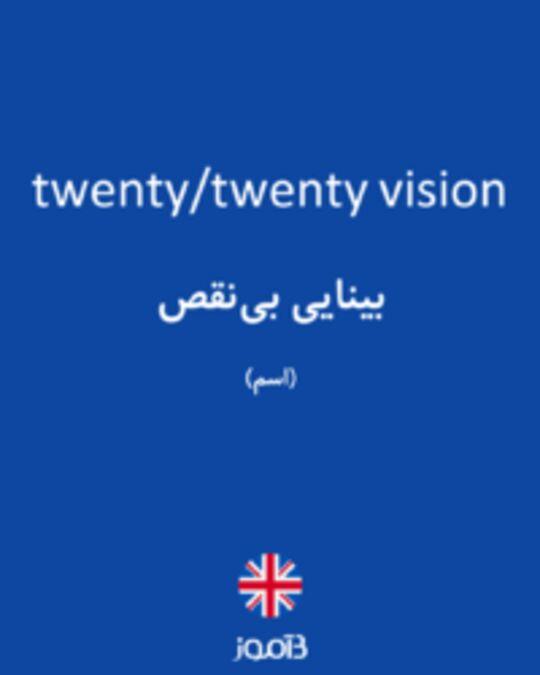 تصویر twenty/twenty vision - دیکشنری انگلیسی بیاموز