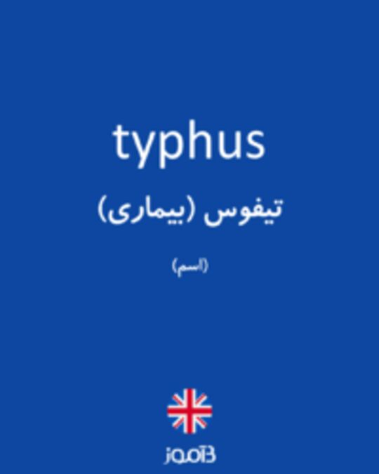 تصویر typhus - دیکشنری انگلیسی بیاموز