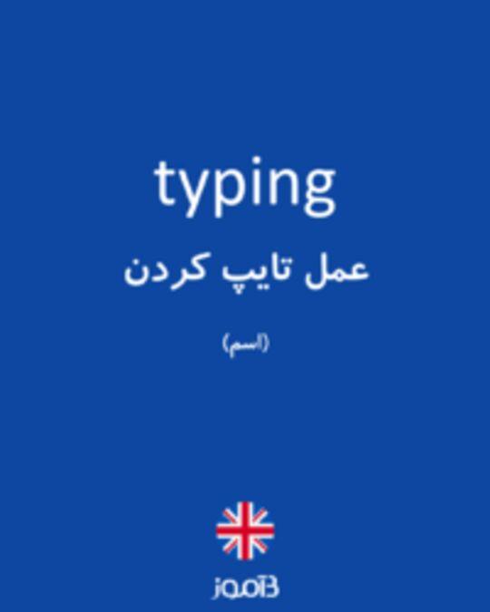 تصویر typing - دیکشنری انگلیسی بیاموز