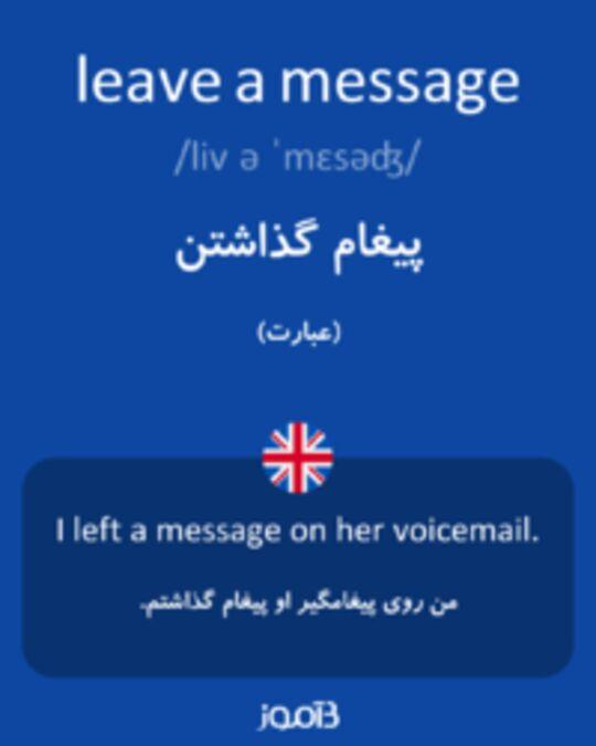 تصویر leave a message - دیکشنری انگلیسی بیاموز