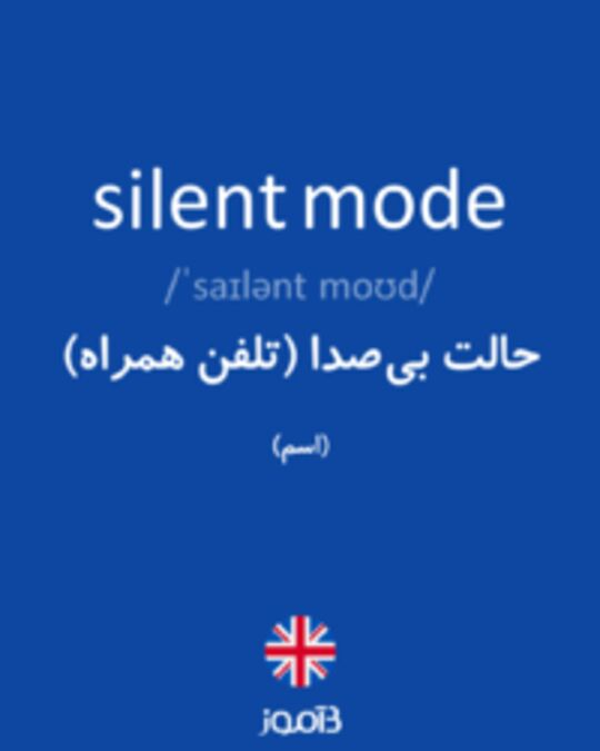 تصویر silent mode - دیکشنری انگلیسی بیاموز