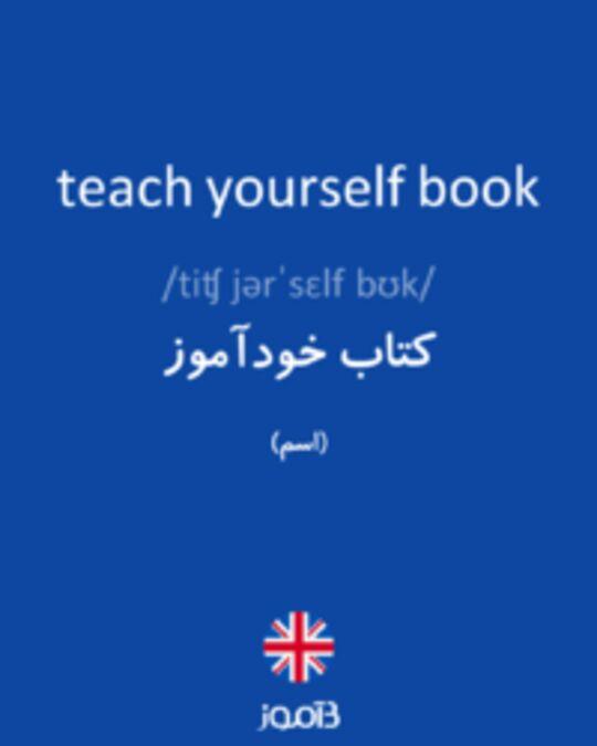 تصویر teach yourself book - دیکشنری انگلیسی بیاموز