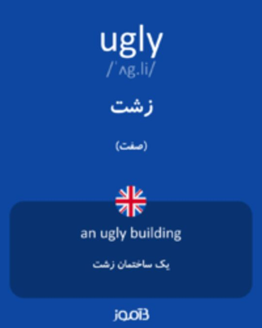 تصویر ugly - دیکشنری انگلیسی بیاموز