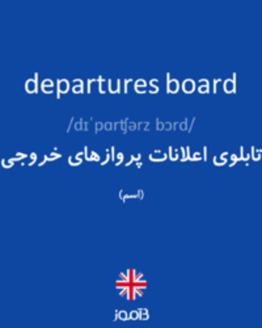 تصویر departures board - دیکشنری انگلیسی بیاموز