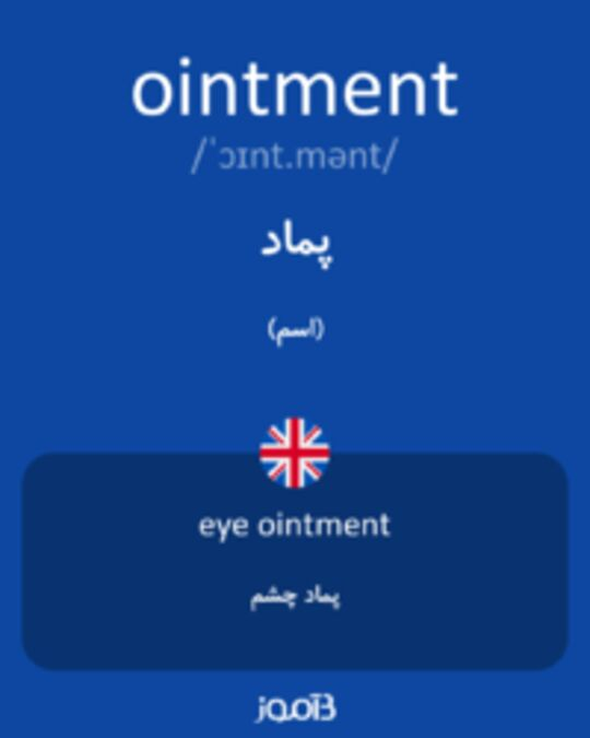 تصویر ointment - دیکشنری انگلیسی بیاموز