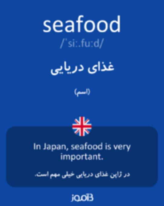 تصویر seafood - دیکشنری انگلیسی بیاموز