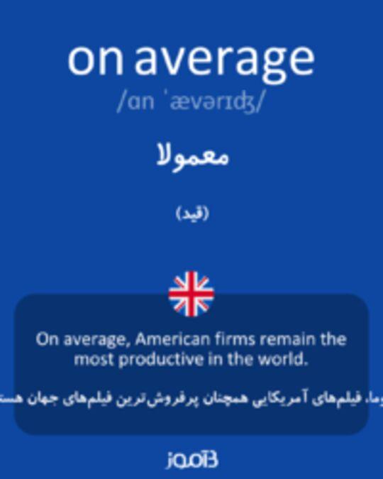 تصویر on average - دیکشنری انگلیسی بیاموز