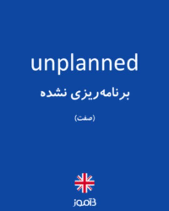 تصویر unplanned - دیکشنری انگلیسی بیاموز