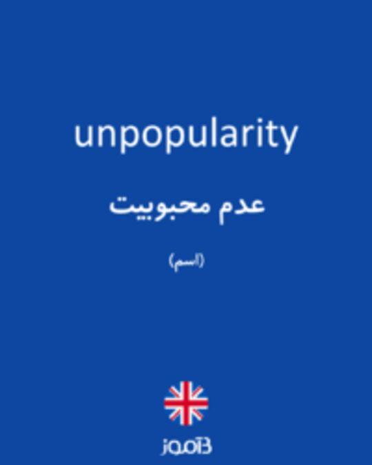 تصویر unpopularity - دیکشنری انگلیسی بیاموز