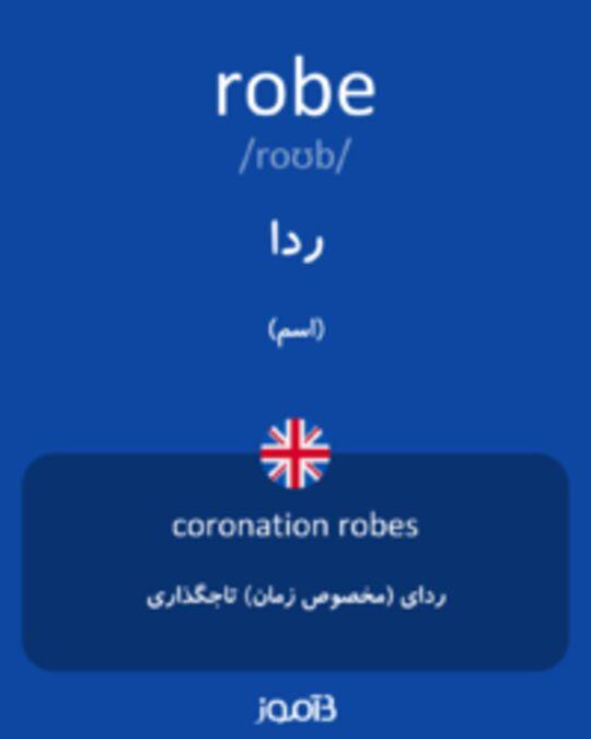 تصویر robe - دیکشنری انگلیسی بیاموز