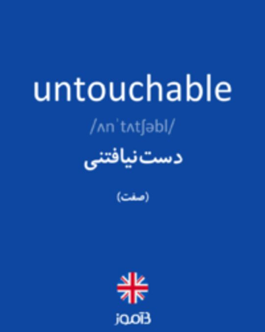 تصویر untouchable - دیکشنری انگلیسی بیاموز