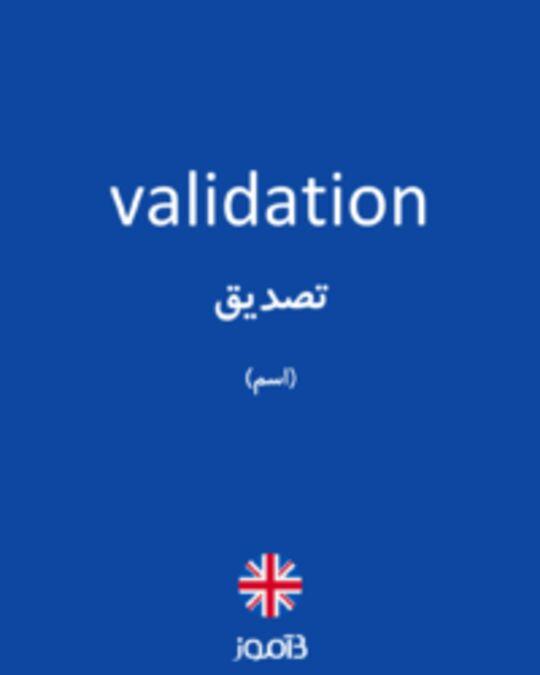 تصویر validation - دیکشنری انگلیسی بیاموز