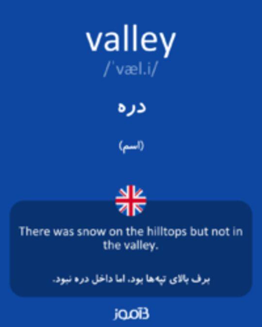 تصویر valley - دیکشنری انگلیسی بیاموز