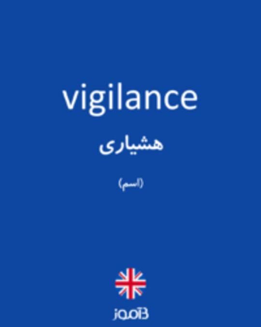 تصویر vigilance - دیکشنری انگلیسی بیاموز