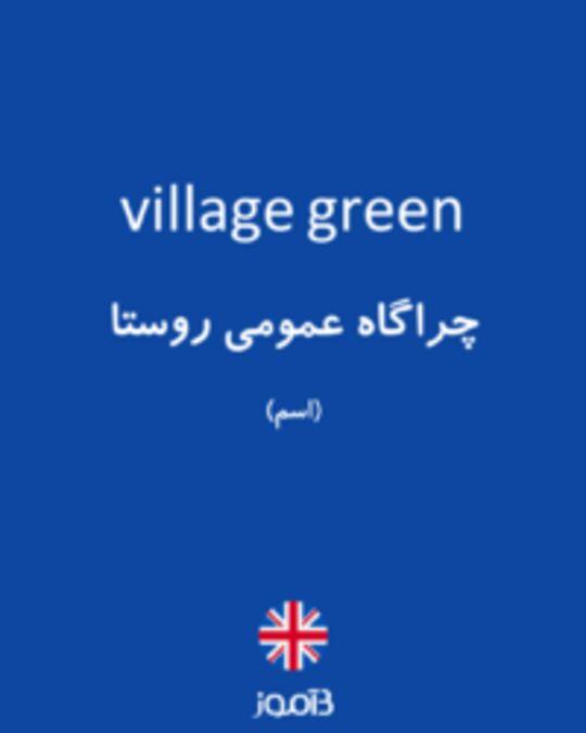 تصویر village green - دیکشنری انگلیسی بیاموز