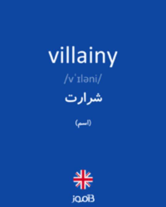تصویر villainy - دیکشنری انگلیسی بیاموز