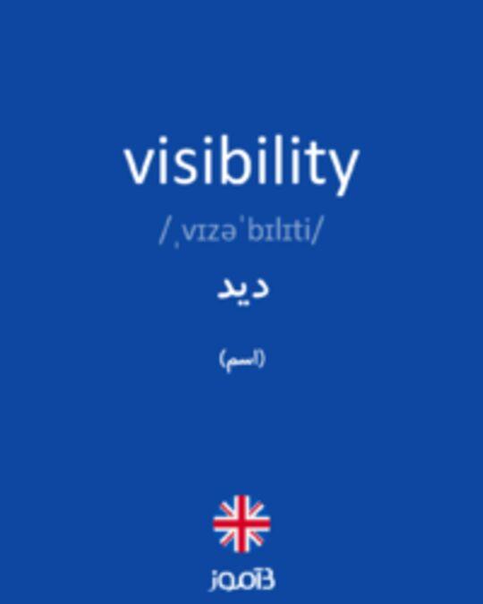 تصویر visibility - دیکشنری انگلیسی بیاموز