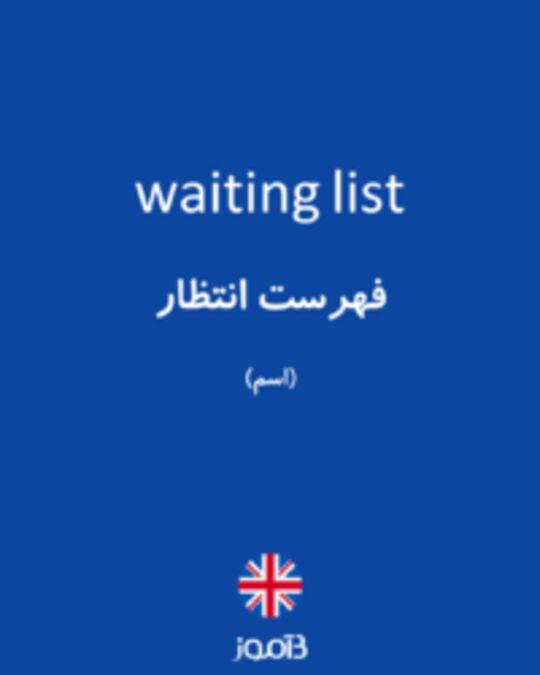 تصویر waiting list - دیکشنری انگلیسی بیاموز