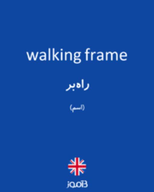 تصویر walking frame - دیکشنری انگلیسی بیاموز