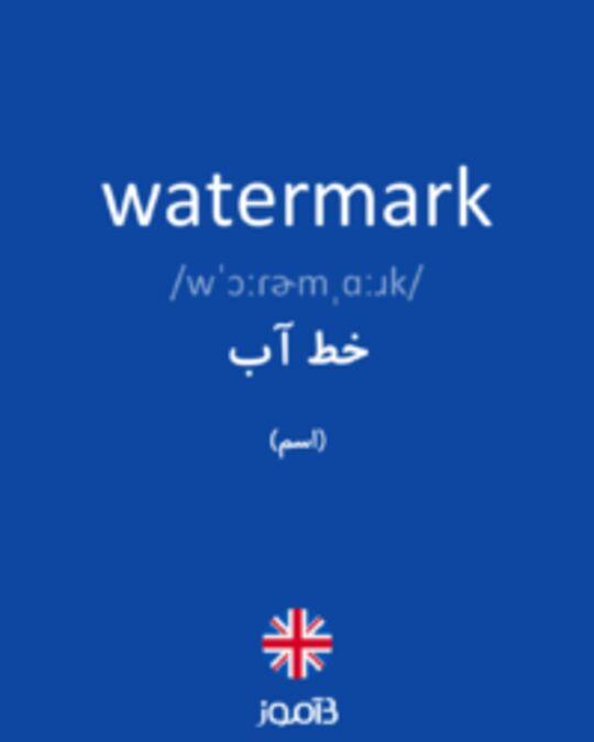 تصویر watermark - دیکشنری انگلیسی بیاموز