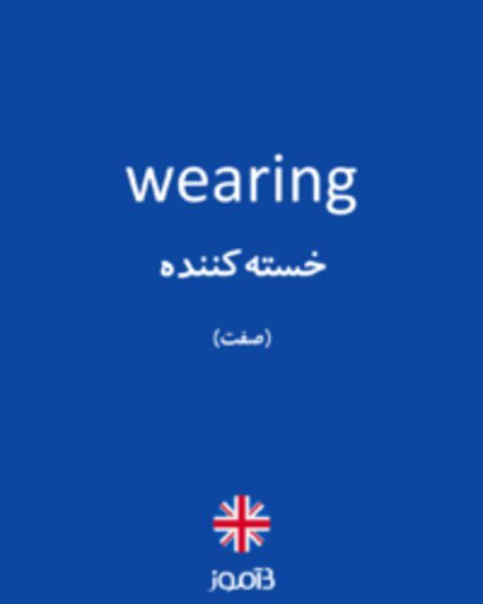 تصویر wearing - دیکشنری انگلیسی بیاموز