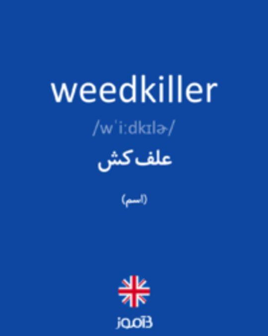 تصویر weedkiller - دیکشنری انگلیسی بیاموز