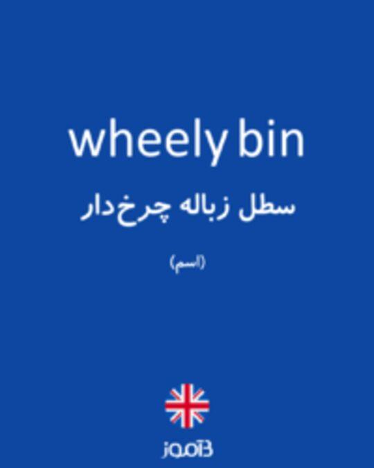تصویر wheely bin - دیکشنری انگلیسی بیاموز