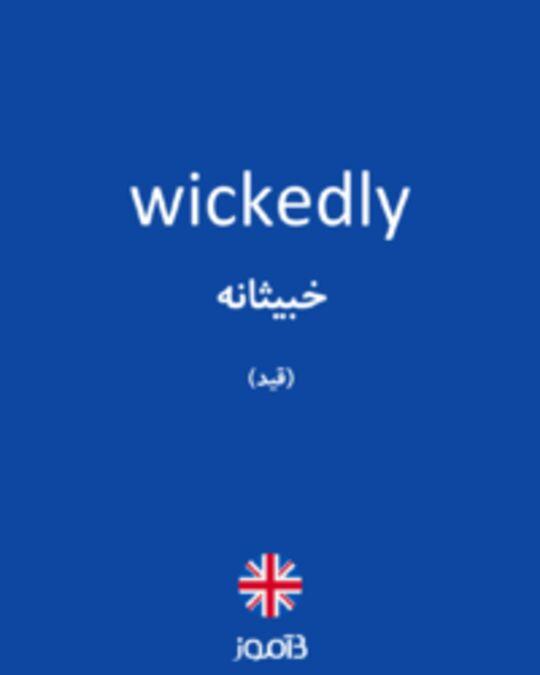 تصویر wickedly - دیکشنری انگلیسی بیاموز