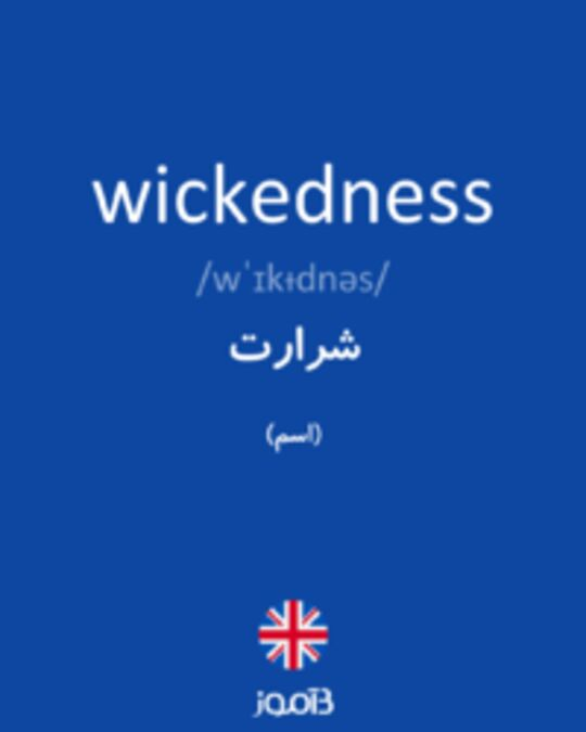 تصویر wickedness - دیکشنری انگلیسی بیاموز