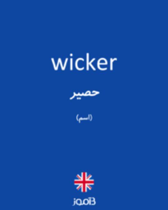 تصویر wicker - دیکشنری انگلیسی بیاموز