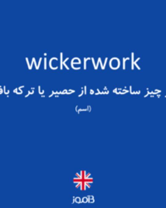 تصویر wickerwork - دیکشنری انگلیسی بیاموز