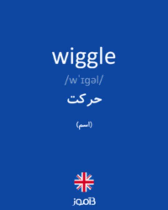 تصویر wiggle - دیکشنری انگلیسی بیاموز