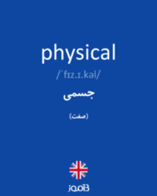 تصویر physical - دیکشنری انگلیسی بیاموز